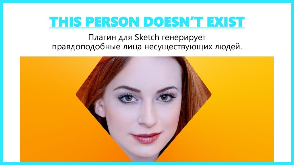 THIS PERSON DOESN'T EXIST Плагин для Sketch ген...