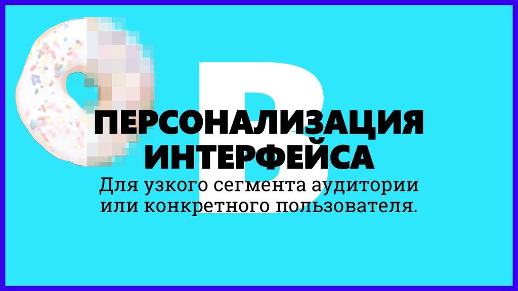 ПЕРСОНАЛИЗАЦИЯ ИНТЕРФЕЙСА Для узкого сегмента а...