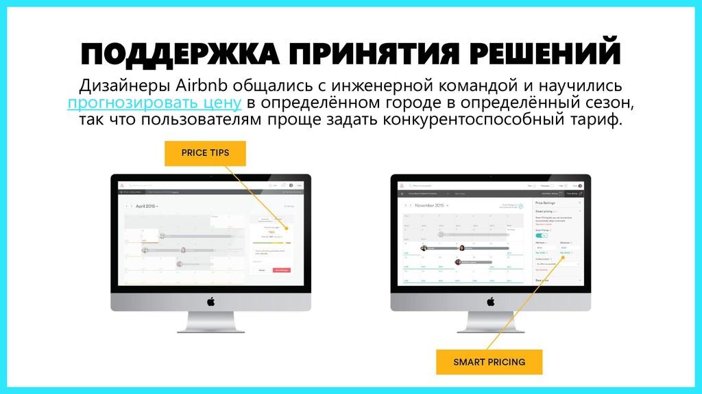 ПОДДЕРЖКА ПРИНЯТИЯ РЕШЕНИЙ Дизайнеры Airbnb общ...