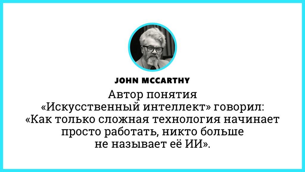 JOHN MCCARTHY Автор понятия «Искусственный инте...