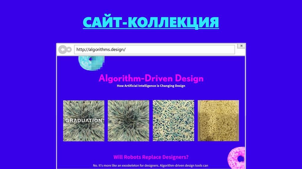 САЙТ-КОЛЛЕКЦИЯ http://algorithms.design/