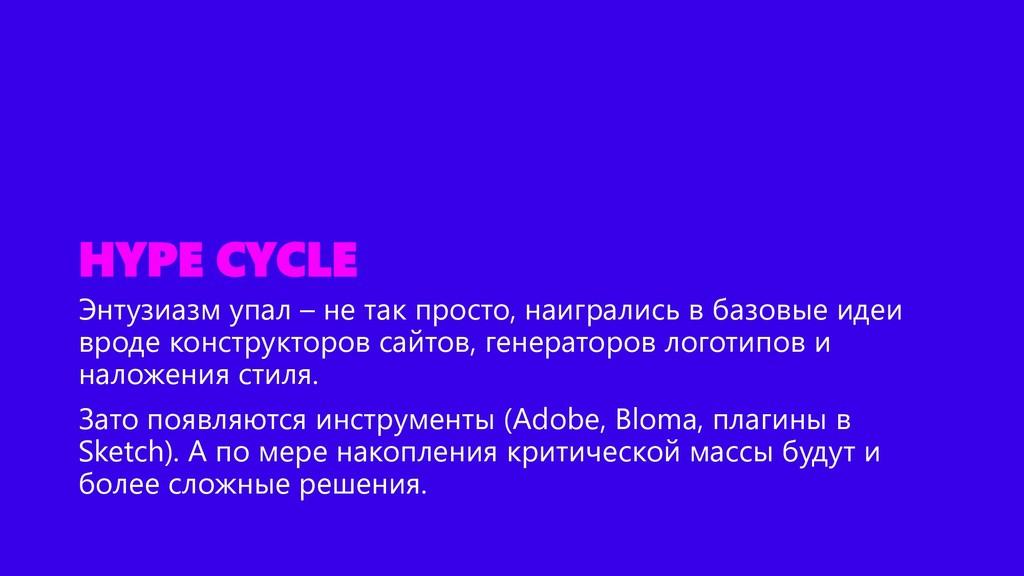 HYPE CYCLE Энтузиазм упал – не так просто, наиг...
