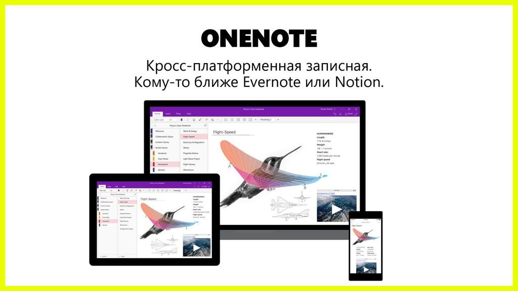 ONENOTE Кросс-платформенная записная. Кому-то б...