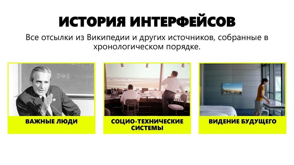 ИСТОРИЯ ИНТЕРФЕЙСОВ ВИДЕНИЕ БУДУЩЕГО СОЦИО-ТЕХН...