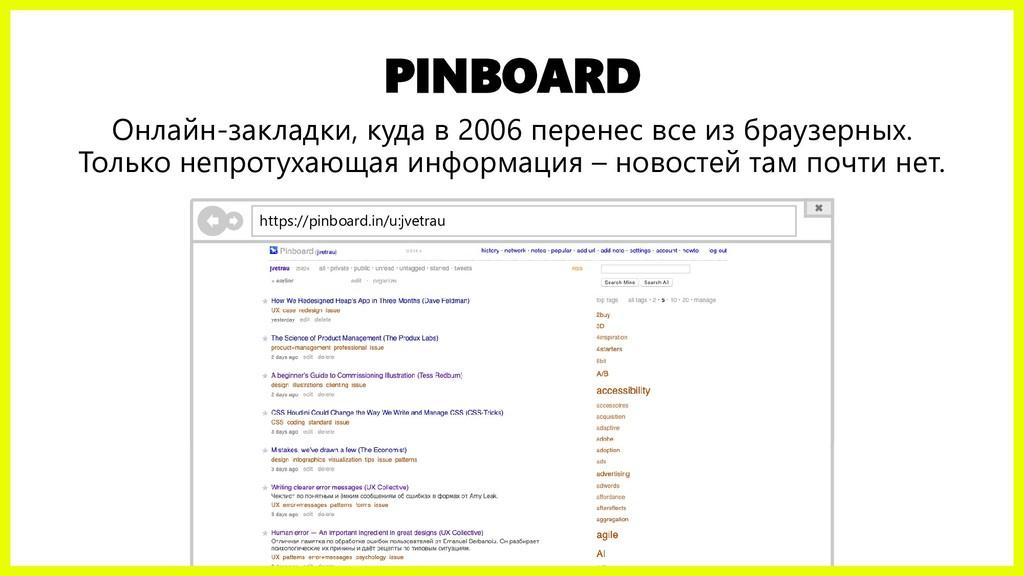 PINBOARD Онлайн-закладки, куда в 2006 перенес в...