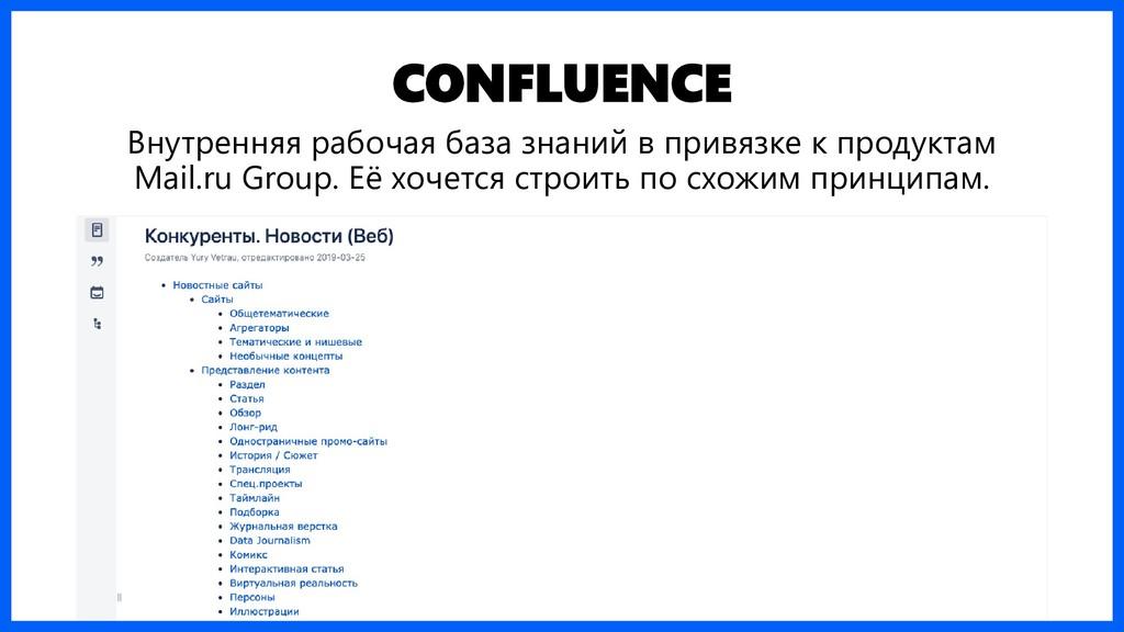 CONFLUENCE Внутренняя рабочая база знаний в при...
