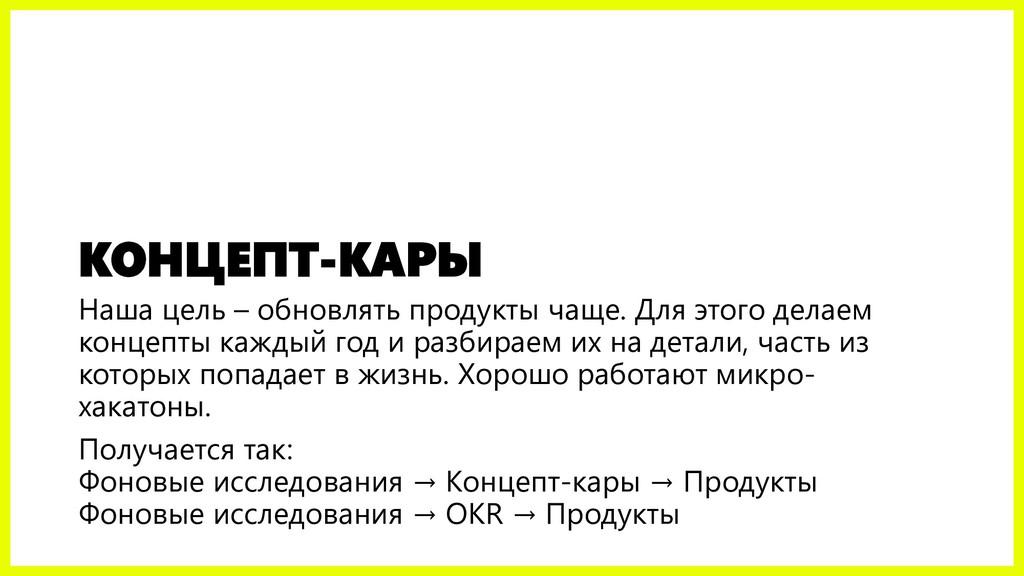 КОНЦЕПТ-КАРЫ Наша цель – обновлять продукты чащ...