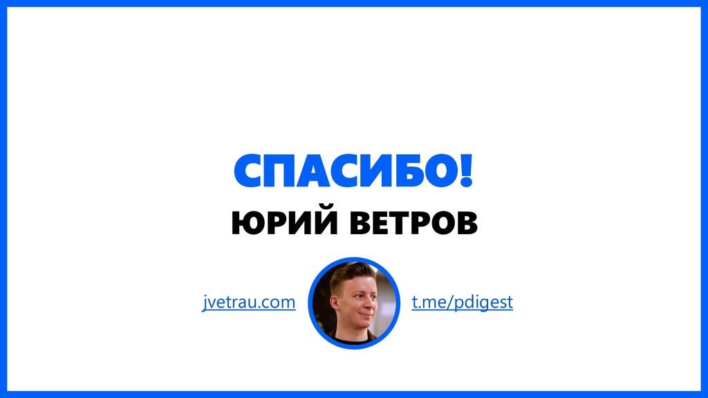 СПАСИБО! ЮРИЙ ВЕТРОВ jvetrau.com t.me/pdigest