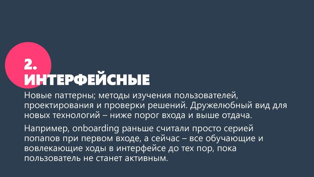2. ИНТЕРФЕЙСНЫЕ Новые паттерны; методы изучения...