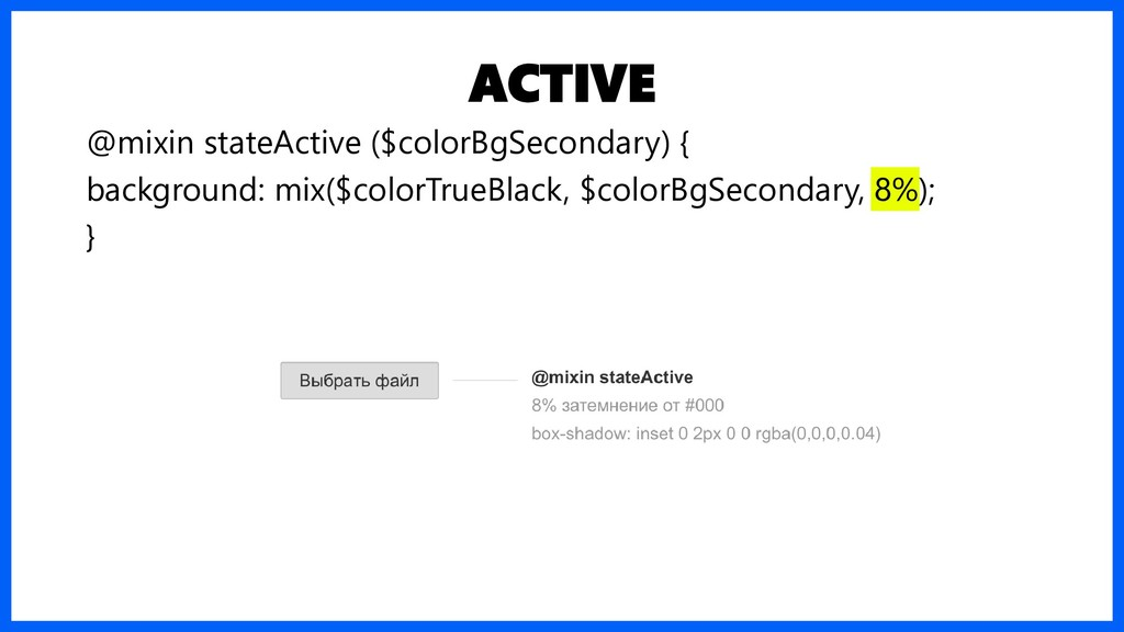 ACTIVE @mixin stateActive ($colorBgSecondary) {...
