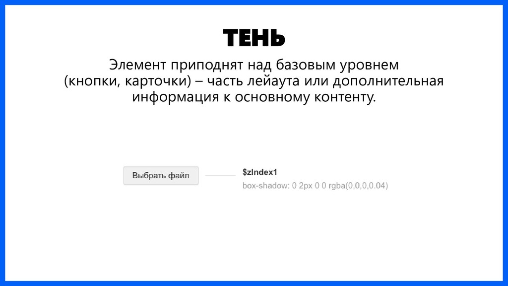 ТЕНЬ Элемент приподнят над базовым уровнем (кно...