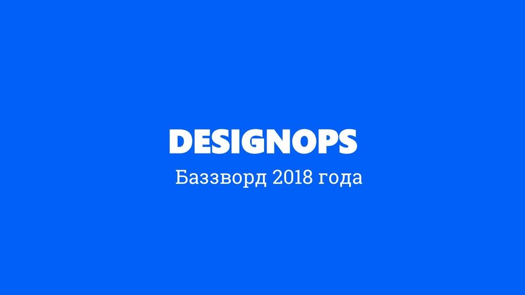 DESIGNOPS Баззворд 2018 года