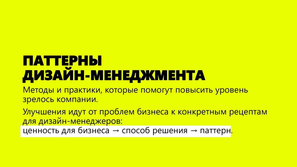 ПАТТЕРНЫ ДИЗАЙН-МЕНЕДЖМЕНТА Методы и практики, ...