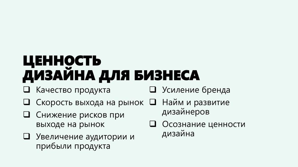 ЦЕННОСТЬ ДИЗАЙНА ДЛЯ БИЗНЕСА ❑ Качество продукт...