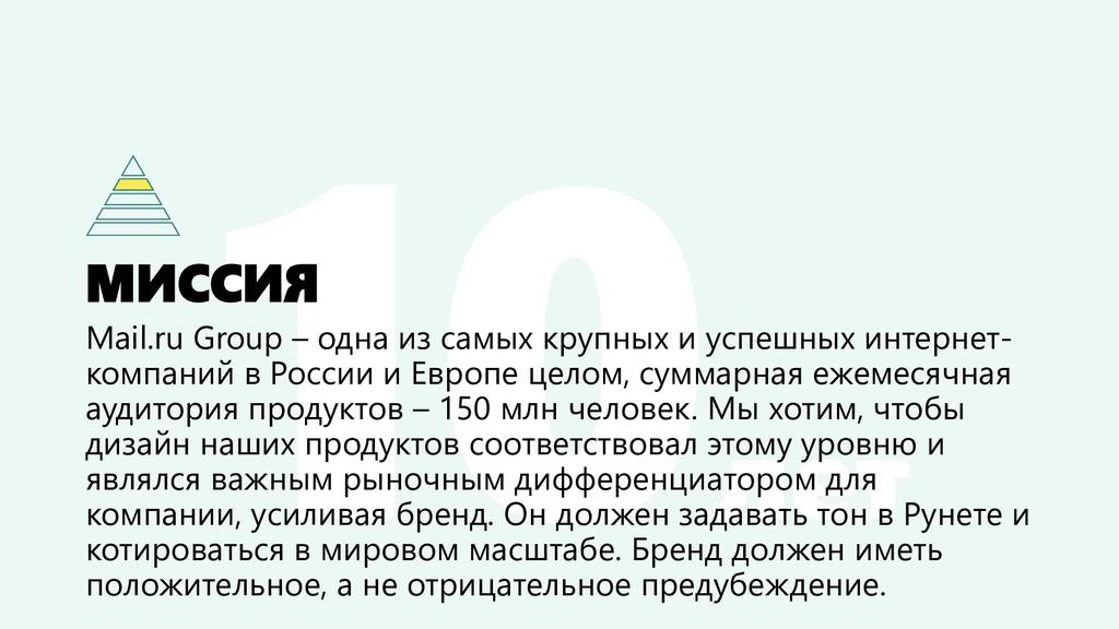 лет МИССИЯ Mail.ru Group – одна из самых крупны...