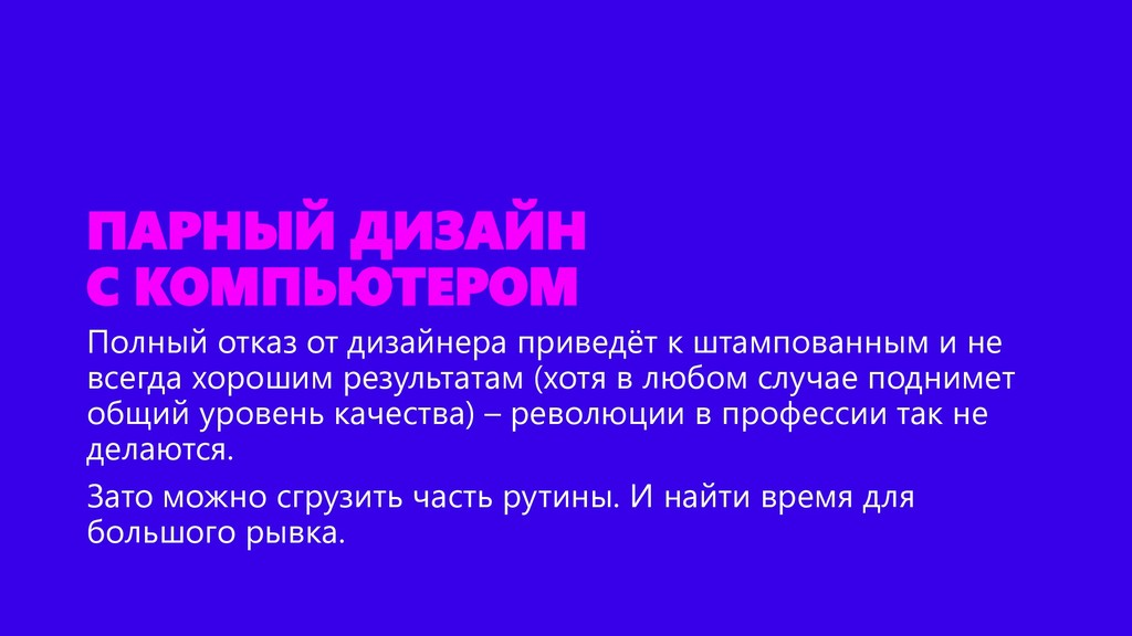 ПАРНЫЙ ДИЗАЙН С КОМПЬЮТЕРОМ Полный отказ от диз...