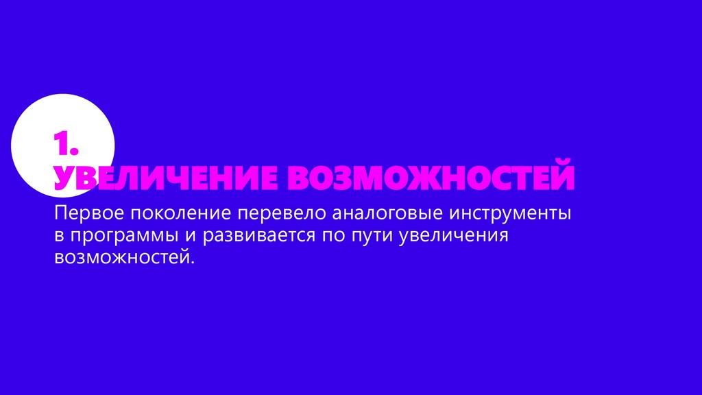 1. УВЕЛИЧЕНИЕ ВОЗМОЖНОСТЕЙ Первое поколение пер...