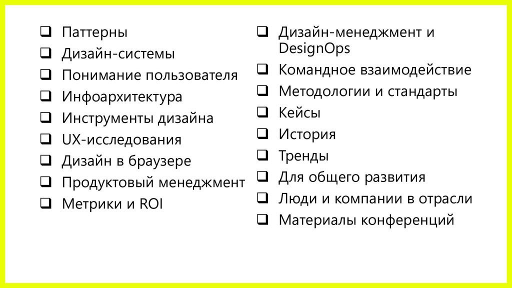 ❑ Паттерны ❑ Дизайн-системы ❑ Понимание пользов...