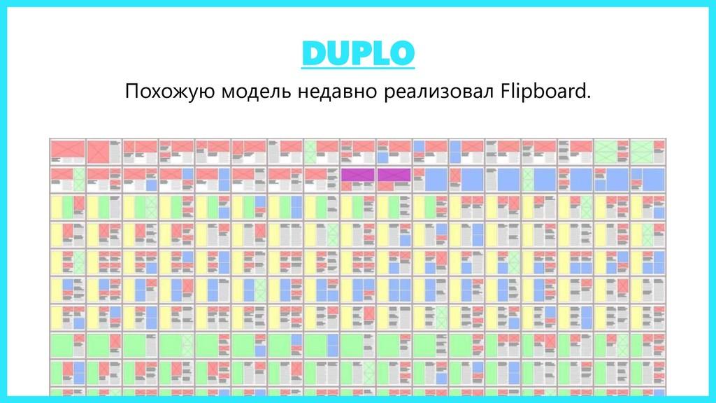 DUPLO Похожую модель недавно реализовал Flipboa...