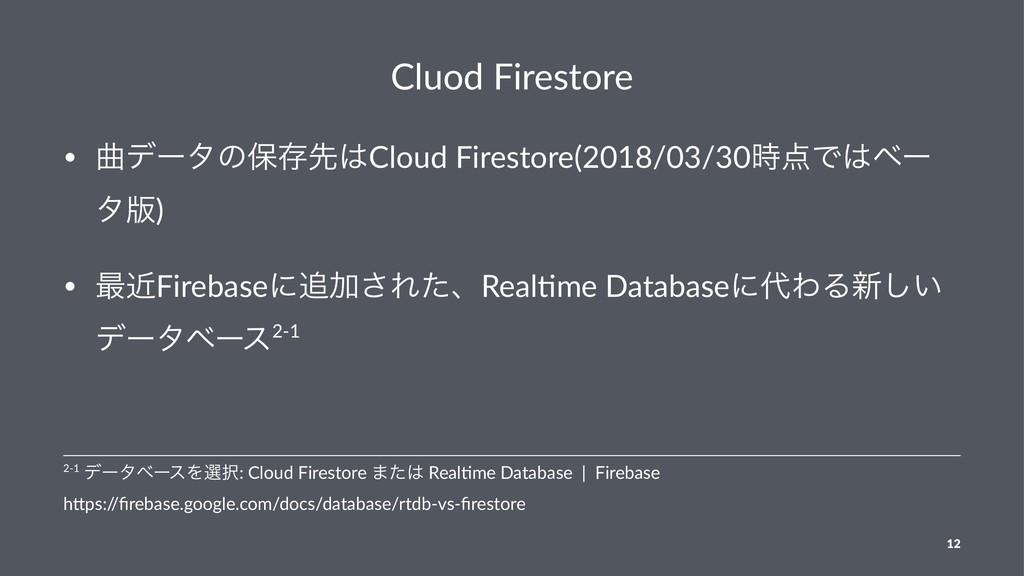 Cluod Firestore • ۂσʔλͷอଘઌCloud Firestore(2018...