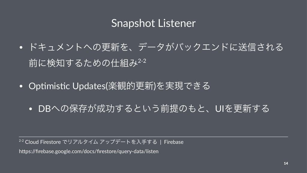 Snapshot Listener • υΩϡϝϯτͷߋ৽Λɺσʔλ͕όοΫΤϯυʹૹ৴͞Ε...