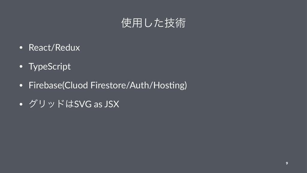 ༻ٕͨ͠ज़ • React/Redux • TypeScript • Firebase(Cl...