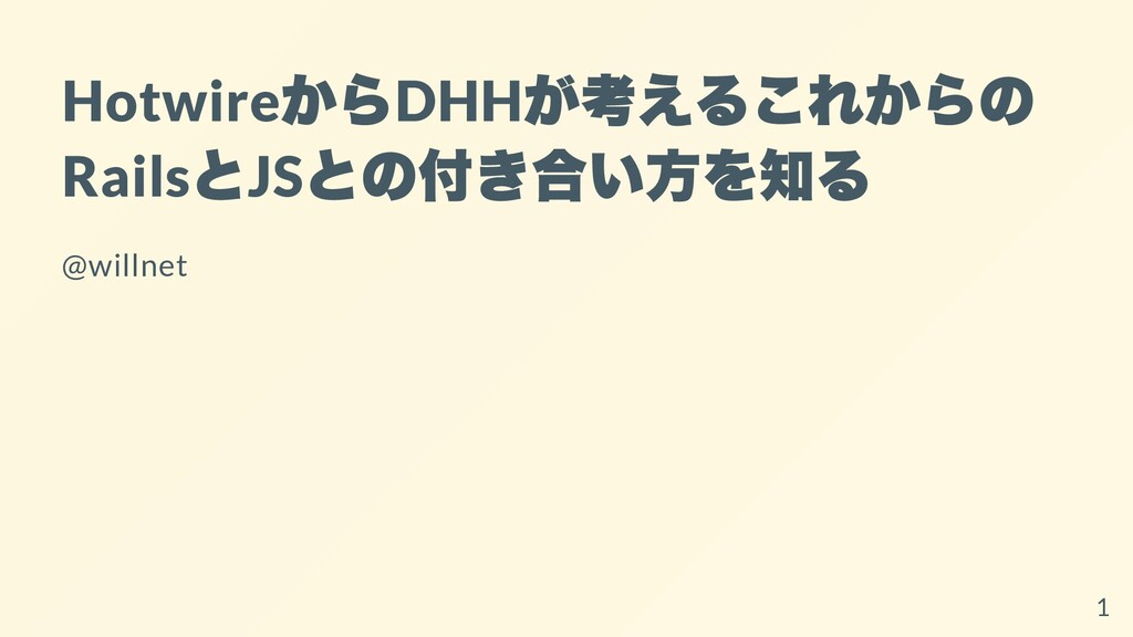 Hotwire から DHH が考えるこれからの Rails と JS との付き合い⽅を知る ...