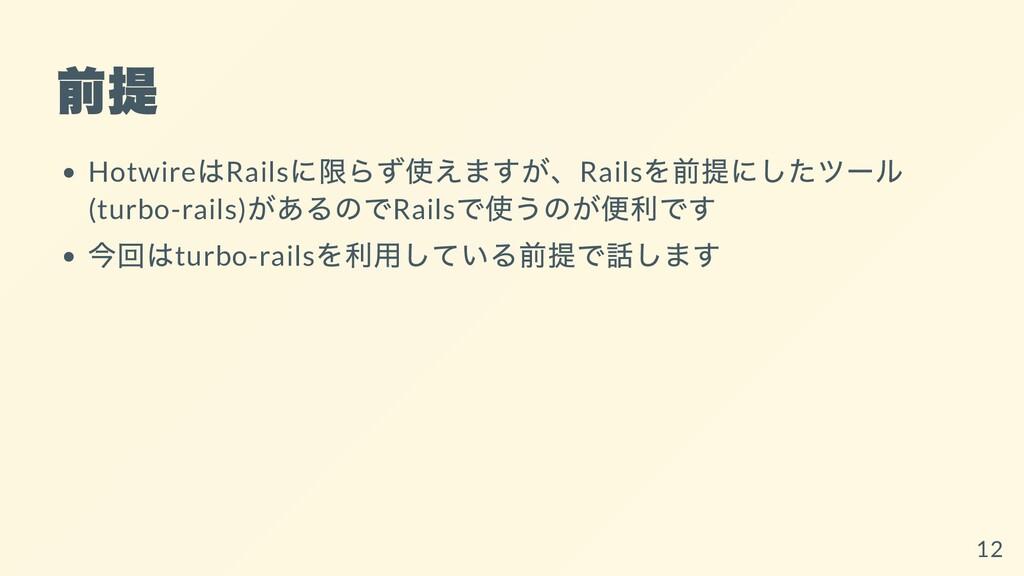 前提 Hotwire はRails に限らず使えますが、Rails を前提にしたツール (tu...