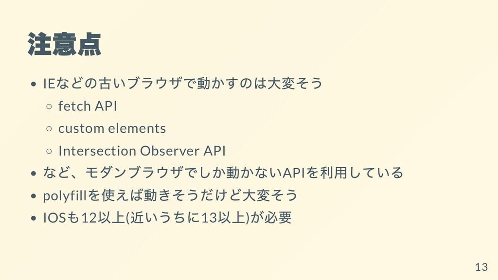 注意点 IE などの古いブラウザで動かすのは⼤変そう fetch API custom ele...