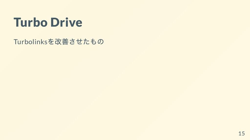 Turbo Drive Turbolinks を改善させたもの 15
