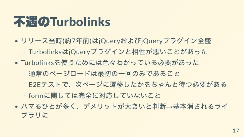 不遇の Turbolinks リリース当時( 約7 年前) はjQuery およびjQuery...