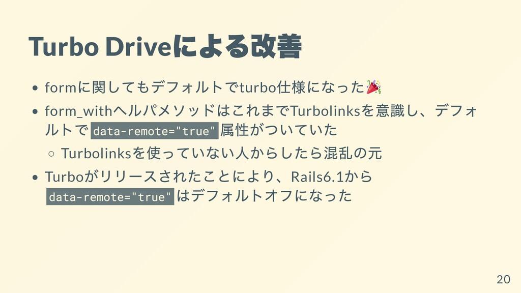 Turbo Drive による改善 form に関してもデフォルトでturbo 仕様になった ...