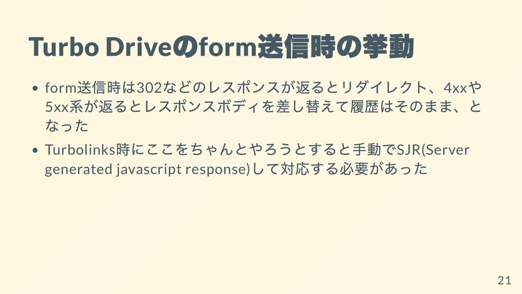 Turbo Drive の form 送信時の挙動 form 送信時は302 などのレスポンス...