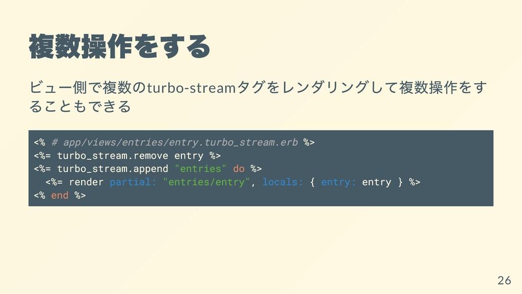 複数操作をする ビュー側で複数のturbo-stream タグをレンダリングして複数操作をす ...