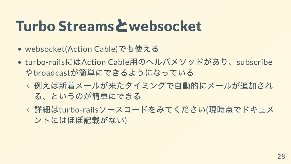 Turbo Streams と websocket websocket(Action Cabl...