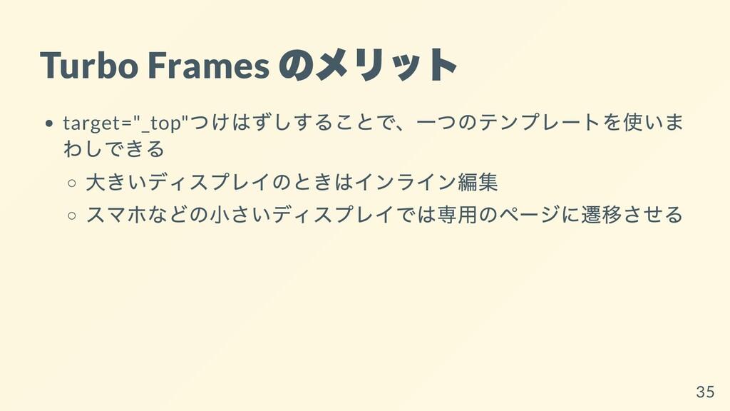 """Turbo Frames のメリット target=""""_top"""" つけはずしすることで、⼀つの..."""