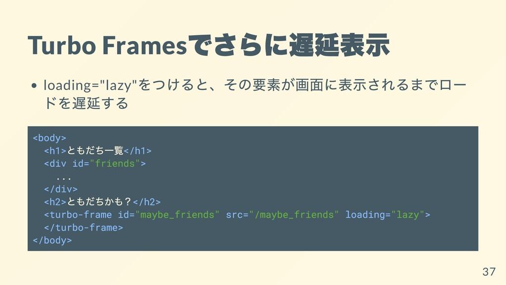 """Turbo Frames でさらに遅延表⽰ loading=""""lazy"""" をつけると、その要素..."""