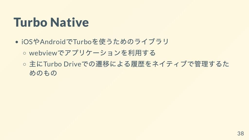 Turbo Native iOS やAndroid でTurbo を使うためのライブラリ we...