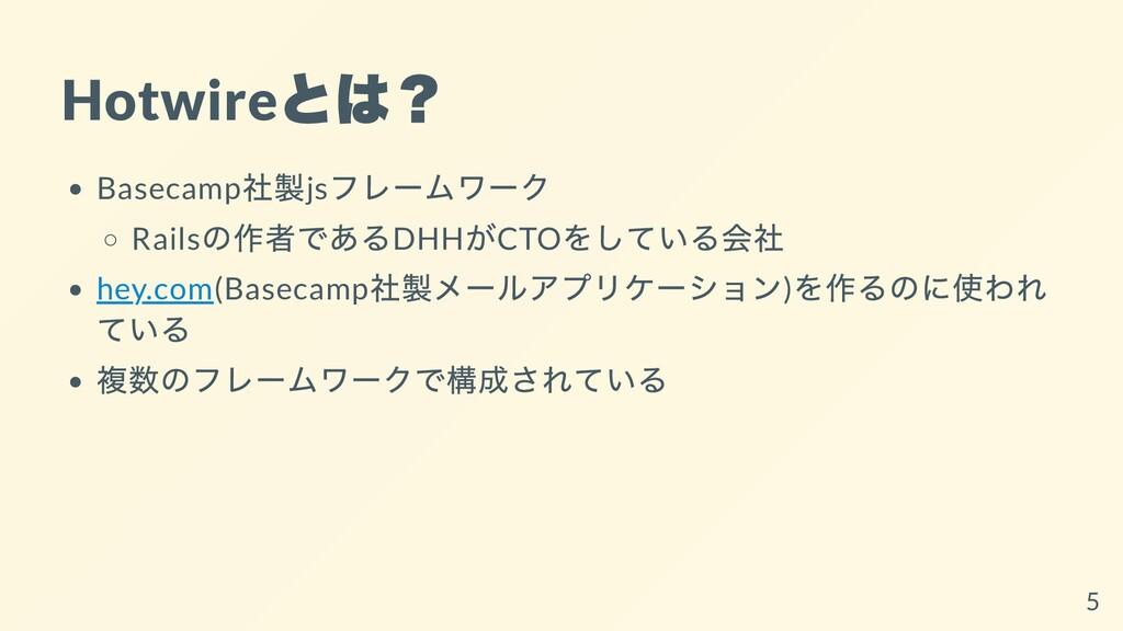 Hotwire とは? Basecamp 社製js フレームワーク Rails の作者であるD...
