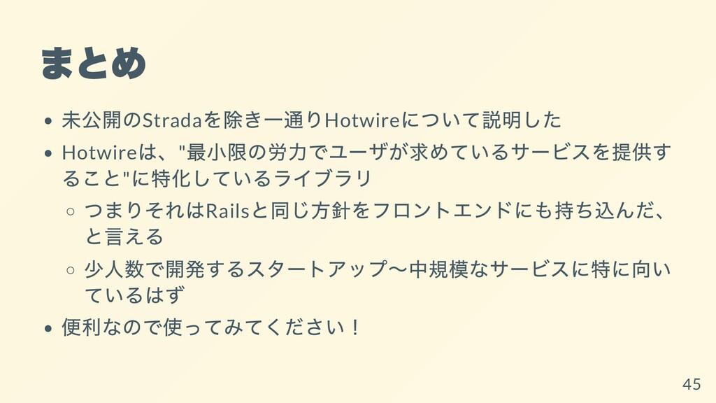 まとめ 未公開のStrada を除き⼀通りHotwire について説明した Hotwire は...