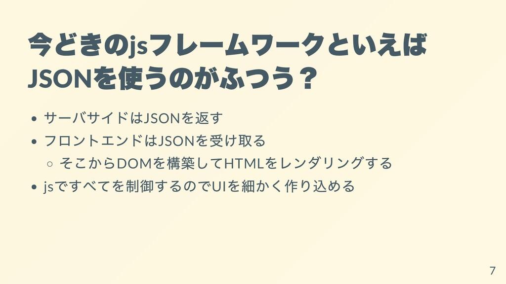今どきの js フレームワークといえば JSON を使うのがふつう? サーバサイドはJSON ...