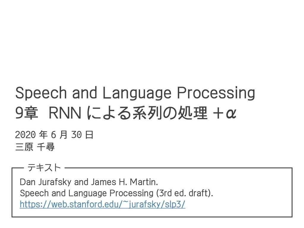 Speech and Language Processing 9章 RNN による系列の処理 ...