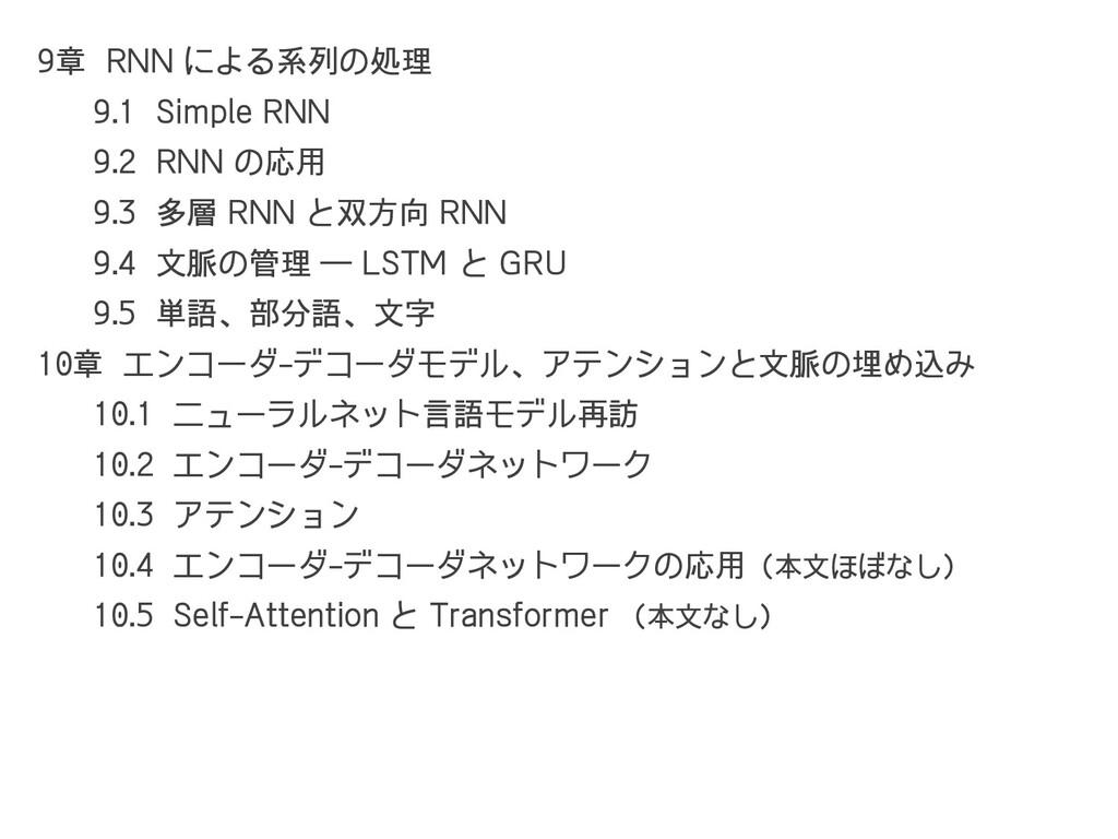 9章 RNN による系列の処理 9.1 Simple RNN 9.2 RNN の応用 9.3 ...