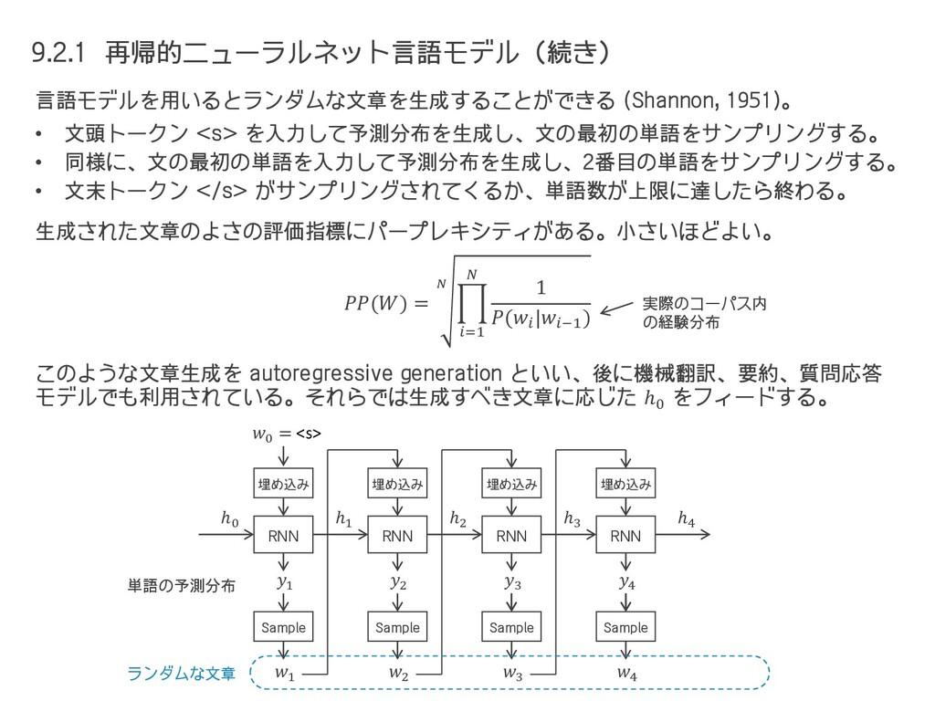 9.2.1 再帰的ニューラルネット言語モデル(続き) 言語モデルを用いるとランダムな文章を生成...