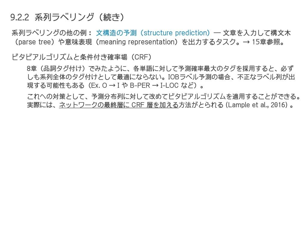 9.2.2 系列ラベリング(続き) 系列ラベリングの他の例: 文構造の予測(structure...