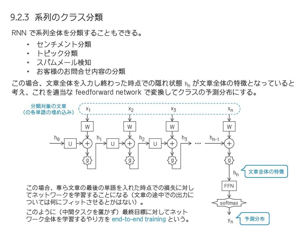 9.2.3 系列のクラス分類 RNN で系列全体を分類することもできる。 • センチメント分類...
