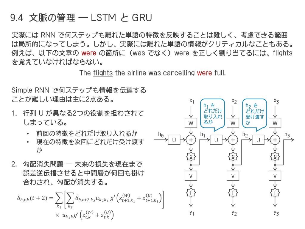 9.4 文脈の管理 ― LSTM と GRU 実際には RNN で何ステップも離れた単語の特徴...