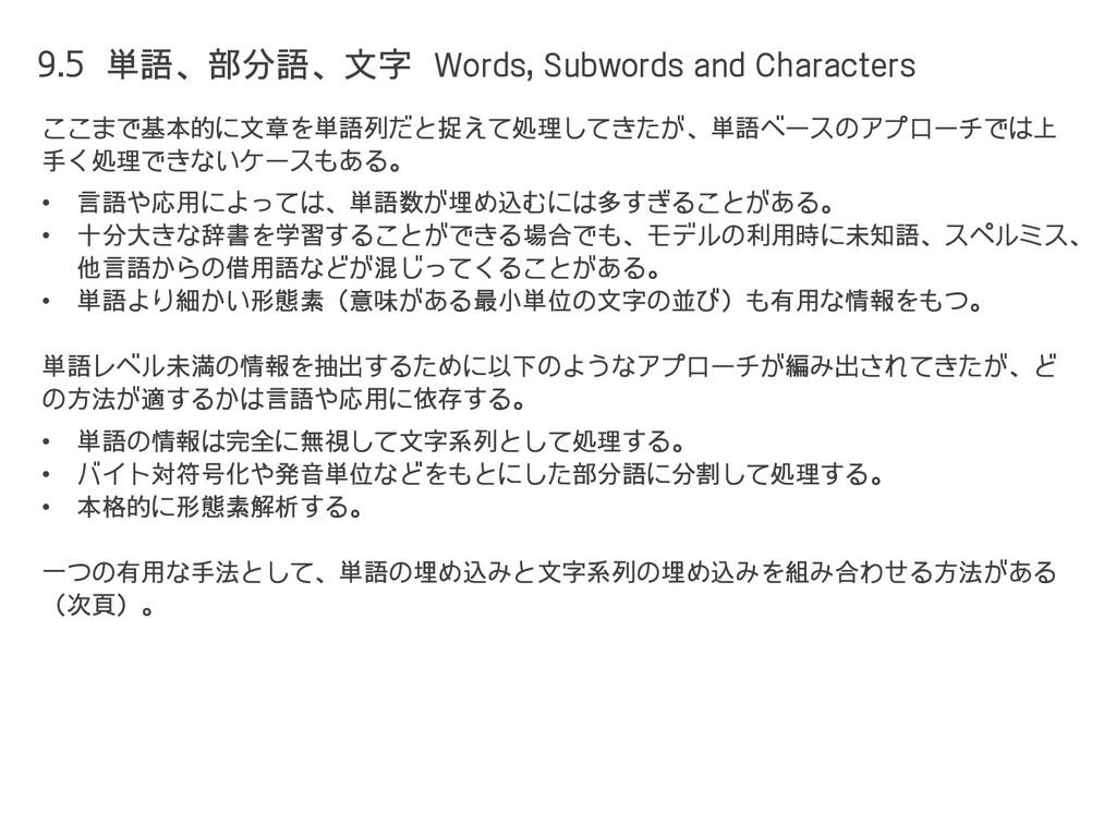 9.5 単語、部分語、文字 Words, Subwords and Characters ここ...