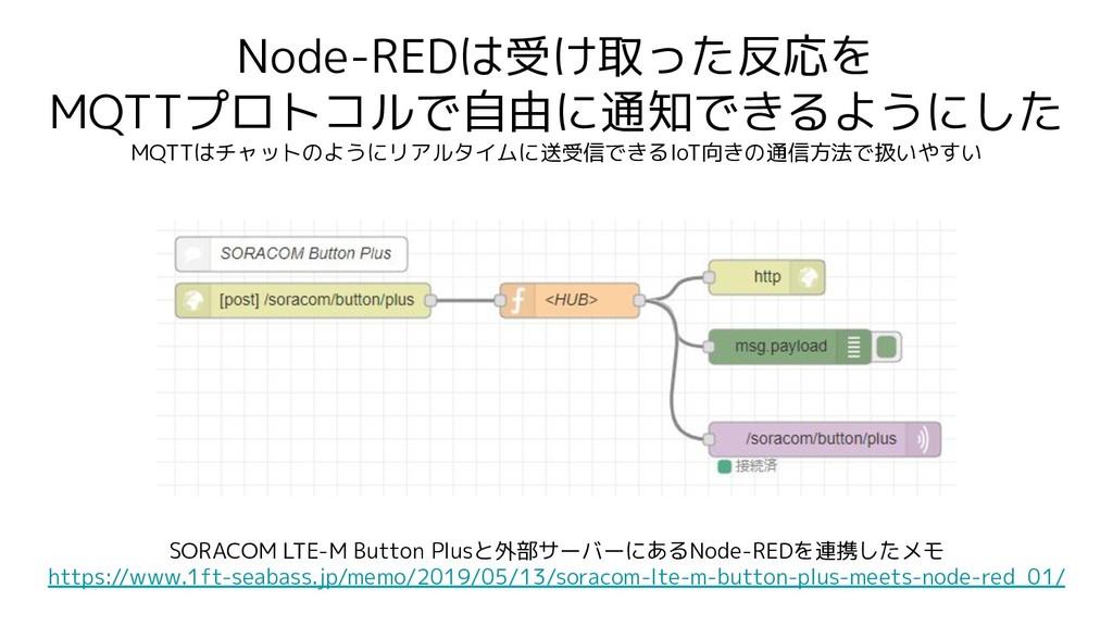 Node-REDは受け取った反応を MQTTプロトコルで自由に通知できるようにした MQTTは...