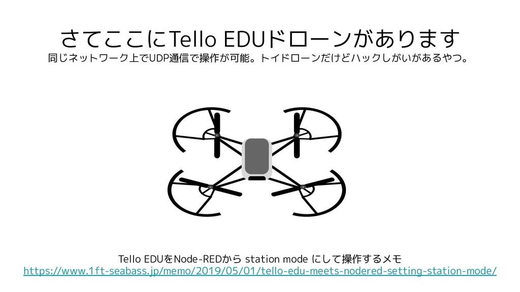 さてここにTello EDUドローンがあります 同じネットワーク上でUDP通信で操作が可能。ト...